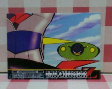 マジンガーZトレーディングカード14『ベストシーン』