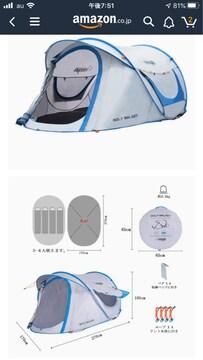 テント ポップアップテント ワンタッチテント 2人用 アウトドア