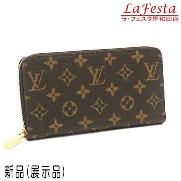 新品本物◆ヴィトン【モノグラム】長財布ジッピーウォレット箱袋