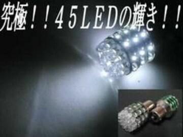 mLEDポジション・テールに極光45連★S25ダブル球