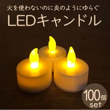 ★100個セット★ ミニ LEDキャンドル 単色 他カラー有