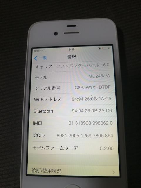 アイホン4 Softbank 中古