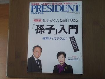 プレジデント2017.5.29号/仕事がぐんと面白くなる「孫子」入門