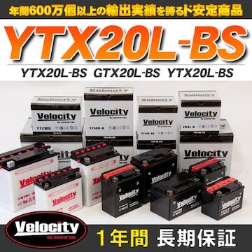 ▲バイクバッテリー GTX20L-BS YTX20L-BS  【C5】