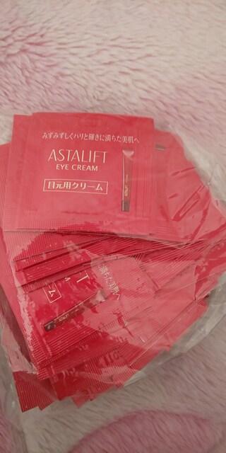 アスタリフトFUJIFILMアイクリーム目元クリームサンプル高保湿