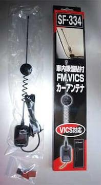 ☆a◆カーアンテナFM/VICS対応3.5mmプラグ SF-334