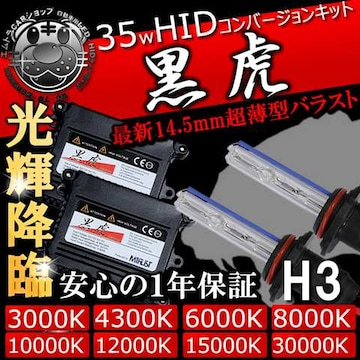 HIDキット 黒虎 H1 35W 4300K ヘッドライトやフォグランプに キセノン エムトラ