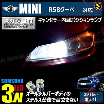 mLED】MINI/R58クーペSX16/16S/キャンセラー3wSMDポジションランプ/ホワイト
