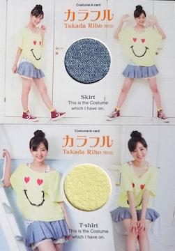 SAKURADO.2011.カラフル 高田里穂・コスチュームカード2枚(Tシャツ&スカート)