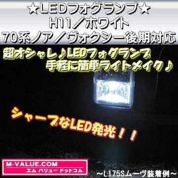 超LED】LEDフォグランプH11/ホワイト白■70系ノア/ヴォクシー後期対応