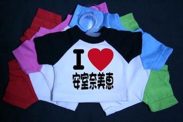 I LOVE ミニTシャツ 安室奈美恵 各色有り