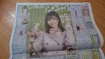 【日向坂46 松田好花】2020.2.11 日刊スポーツ