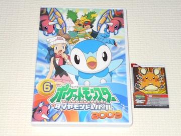 DVD★ポケットモンスター ダイヤモンド&パール 2009 6