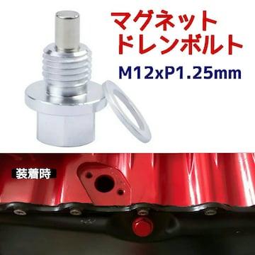 マグネット エンジンオイルドレンプラグ・ドレンボルトM12xP1.25