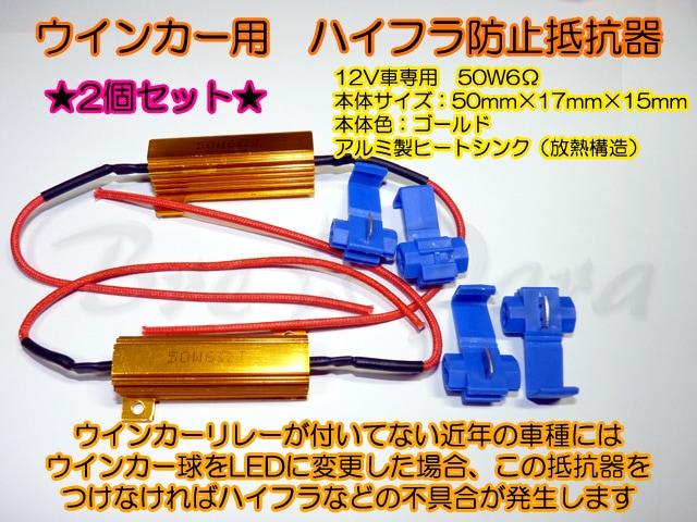 ★激安 LEDウインカー用 ハイフラ防止抵抗器 50W 6Ω 2個セット < 自動車/バイク