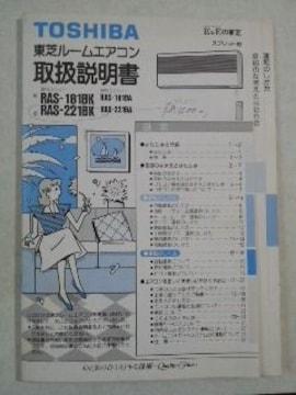 東芝ルームエアコン取扱い説明書&据付け説明書