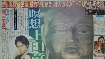 KAT-TUN◇上田竜也◇2013.12.14日刊スポーツ Saturdayジャニーズ