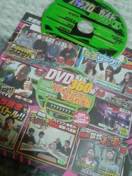 パチスロ必勝ガイド 2016年3月号 付録DVD