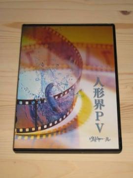 ヴィドール 人形界PV 「F」stein to「M」/人魚 【DVD】
