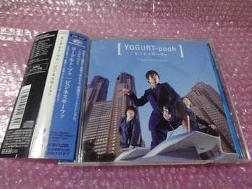 YOGURT-pooh ビジネスサーファ