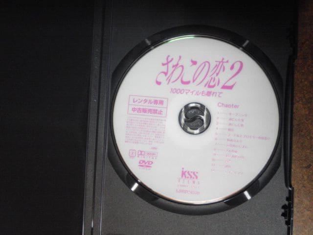 さわこの恋 斉藤慶子 喜多嶋舞 西島秀俊 < CD/DVD/ビデオの