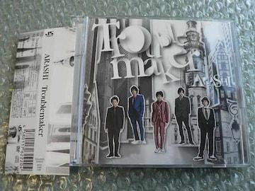 嵐『Troublemaker』初回限定盤【CD+DVD】PV+メイキング/他に出品