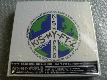 Kis-My-Ft2【2015 CONCERT TOUR KIS-MY-WORLD】初回盤(4DVD)新品