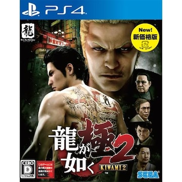 PS4》龍が如く 極2 [177001066]
