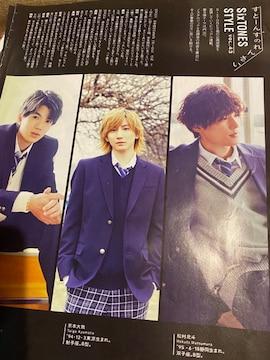 TVガイド SixTONES連載 STYLE vol.43