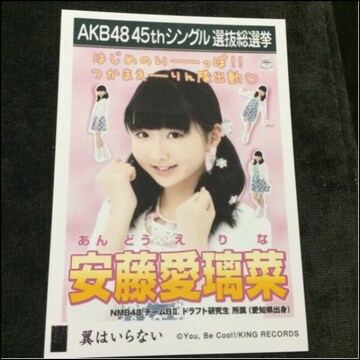 NMB48 安藤愛璃菜 翼はいらない 生写真 AKB48