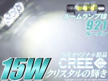 1球)ΩCREE 15Wハイパワークリスタル ルームランプ921ルーメン フィット フリード モビリオ