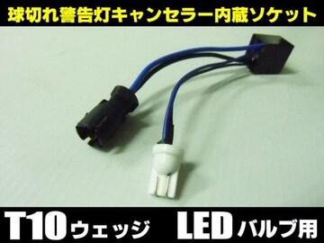 球切れ警告灯キャンセラー内蔵T10ソケット/1個/高級車のLED化に!
