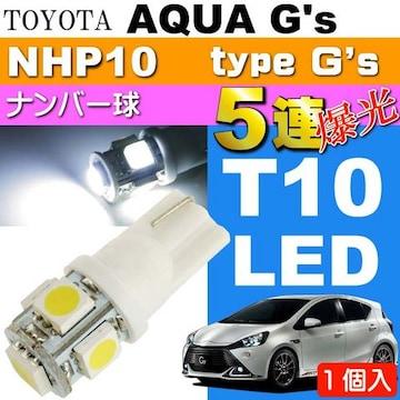 アクア G's ナンバー灯 T10 LED 5連砲弾型ホワイト1個 as02