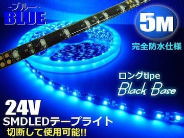 24Vトラック用/防水SMDLEDテープライト/5M・300連球/青色ブルー