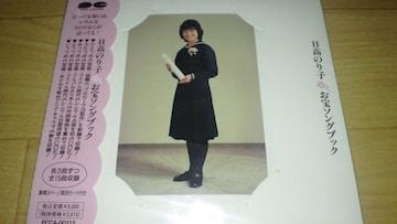 廃盤レア!日高のり子「日高のり子  お宝ソングブック」☆