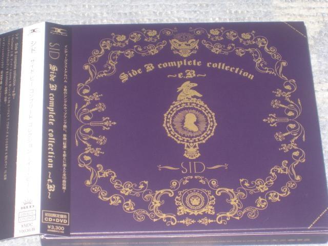激レア!☆シド/Side B complete☆初回限定盤B/CD+DVD帯付!超美品!  < タレントグッズの