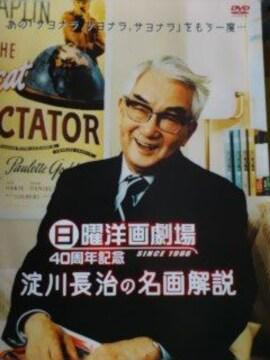 日曜洋画劇場40周年記念-淀川長治の名画解説 燃えよドラゴンほか
