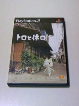 即決 PS2 トロと休日 / プレイステーション2 猫 ネコ シミュレーション ゲームソフト
