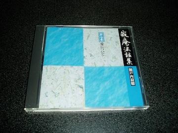 CD「瀬戸内寂聴/寂庵法話集-第七巻 愛について」即決