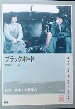 -d-.[ブラックボード]DVD 吉行和子 辻輝猛 佐野量子 切手可
