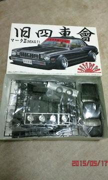 絶版1/24スケール 旧四車會 チキチキれーしんぐシリーズ マーク�U(MX41)