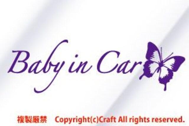 BabyinCar/ステッカー蝶(Aヴァイオレット)ベビーインカー < 自動車/バイク