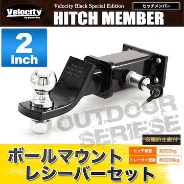 ★ヒッチメンバー マウント 2インチ セット  【HM04】
