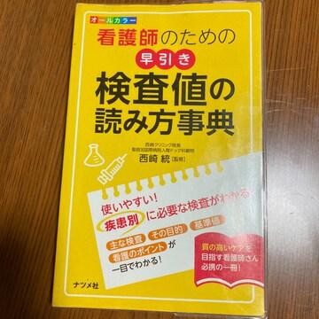 「看護師のための早引き検査値の読み方事典 オールカラー」