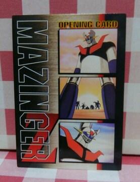 03『オープニングカード』マジンガーZトレーディングカード