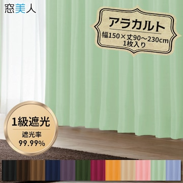 高級遮光1級カーテン! 幅150×丈135cm PGN 1枚【窓美人】