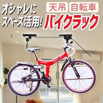 天吊 自転車 バイクラック リフト 自転車ラック スタンド