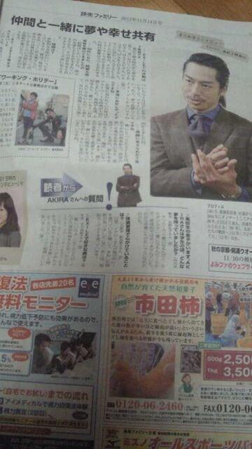 11/14号読売ファミリーAKIRA記事抜き取りなし < タレントグッズの
