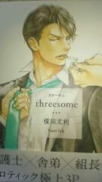 単行本 threesome/榎田尤利,円陣闇丸