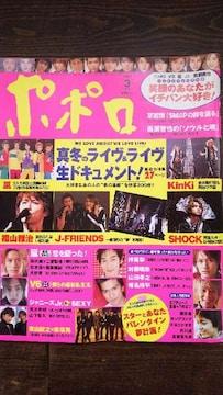 ポポロ   2002年3月号   ライブの素顔